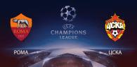 Рома - ЦСКА прогноз и ставки Лига чемпионов