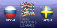 Россия - Швеция прогноз и ставки Лига наций