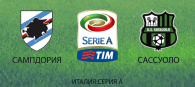 Сампдория – Сассуоло прогноз и ставки Серия А