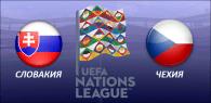 Словакия - Чехия прогноз и ставки Лига наций