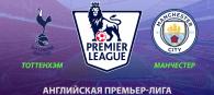 Тоттенхэм - Манчестер Сити прогноз и ставки АПЛ