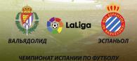 Вальядолид – Эспаньол прогноз и ставки Ла Лига