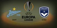 Зенит - Бордо прогноз и ставки Лига Европы