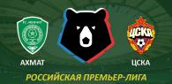 Ахмат - ЦСКА, прогноз и ставки РПЛ