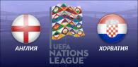 Англия – Хорватия прогноз и ставки Лига наций