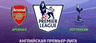 Арсенал - Тоттенхэм прогноз и ставки АПЛ