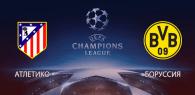 Атлетико – Боруссия Дортмунд прогноз и ставки Лига чемпионов