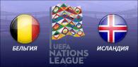Бельгия - Исландия прогноз и ставки Лига наций