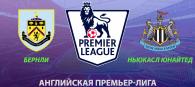 Бернли – Ньюкасл Юнайтед прогноз и ставки АПЛ