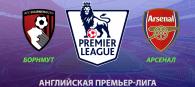 Борнмут - Арсенал прогноз и ставки АПЛ