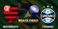 Фламенго - Гремио прогноз и ставки Бразилия