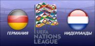 Германия — Нидерланды прогноз и ставки Лига наций