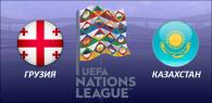 Грузия - Казахстан прогноз и ставки Лига наций