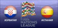 Хорватия - Испания прогноз и ставки Лига наций