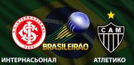 Интернасьонал – Атлетико Минейро прогноз и ставки Бразилия