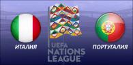 Италия - Португалия прогноз и ставки Лига наций
