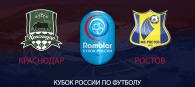 Краснодар - Ростов прогноз и ставки Кубок России