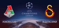 Локомотив Москва - Галатасарай прогноз и ставки Лига чемпионов
