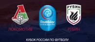 Локомотив Москва - Рубин прогноз и ставки РПЛ