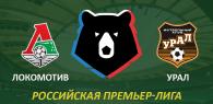 Локомотив - Урал прогноз и ставки РПЛ
