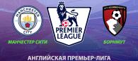 Манчестер Сити - Борнмут прогноз и ставки АПЛ