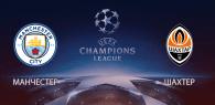 Манчестер Сити – Шахтер Донецк прогноз и ставки Лига чемпионов