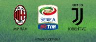 Милан - Ювентус прогноз и ставки Серия А