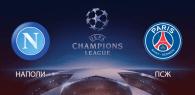 Наполи - ПСЖ прогноз и ставки Лига чемпионов