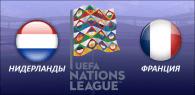 Нидерланды - Франция прогноз и ставки Лига наций