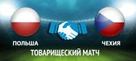 Польша - Чехия прогноз и ставки товарищеский матч