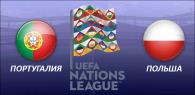 Португалия – Польша прогноз и ставки Лига наций