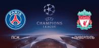 ПСЖ – Ливерпуль прогноз и ставки Лига чемпионов