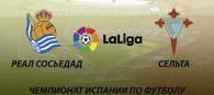 Реал Сосьедад – Сельта прогноз и ставки Ла Лига