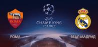 Рома - Реал Мадрид прогноз и ставки Лига чемпионов