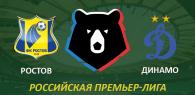 Ростов – Динамо Москва прогноз и ставки РПЛ