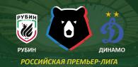 Рубин - Динамо Москва прогноз и ставки РПЛ
