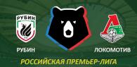 Рубин – Локомотив Москва прогноз и ставки РПЛ