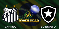 Сантос - Ботафого прогноз и ставки Бразилия