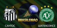 Сантос – Шапекоэнсе прогноз и ставки Бразилия
