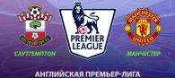 Саутгемптон – Манчестер Юнайтед прогноз и ставки АПЛ