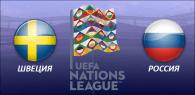 Швеция - Россия прогноз и ставки Лига наций