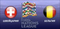Швейцария - Бельгия прогноз и ставки Лига наций