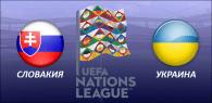 Словакия - Украина прогноз и ставки Лига наций