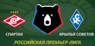 Спартак - Крылья Советов прогноз и ставки РПЛ