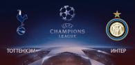 Тоттенхэм - Интер прогноз и ставки Лига чемпионов