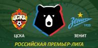 ЦСКА - Зенит прогноз и ставки РПЛ