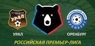 Урал – Оренбург прогноз и ставки РПЛ