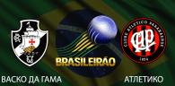 Васко да Гама - Атлетико Паранаэнсе прогноз и ставки Бразилия