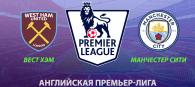 Вест Хэм - Манчестер Сити прогноз и ставки АПЛ