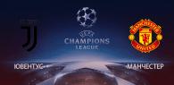 Ювентус – Манчестер Юнайтед прогноз и ставки Лига чемпионов